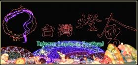 2017台灣燈會雲林登場